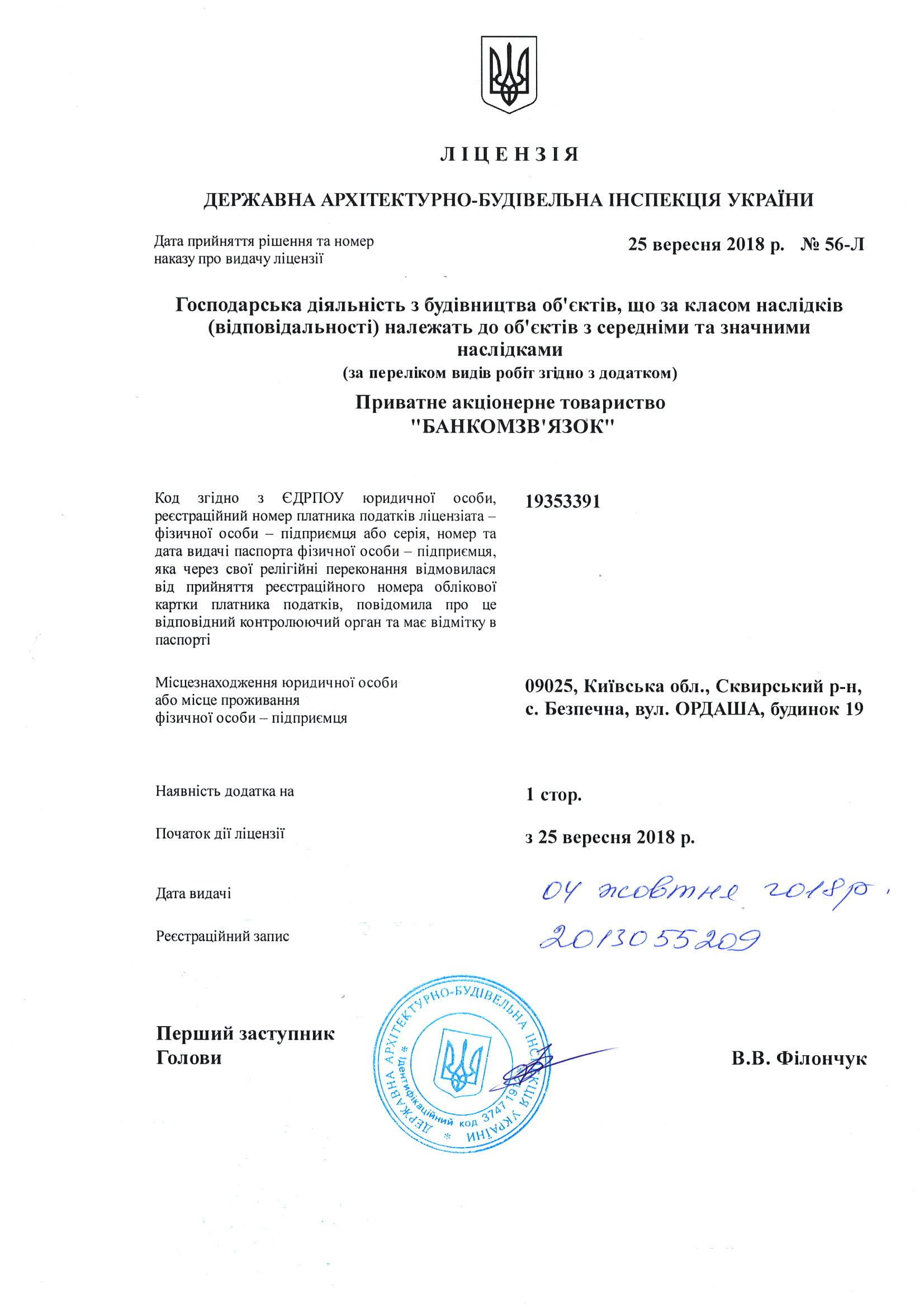 Сертифікат_5
