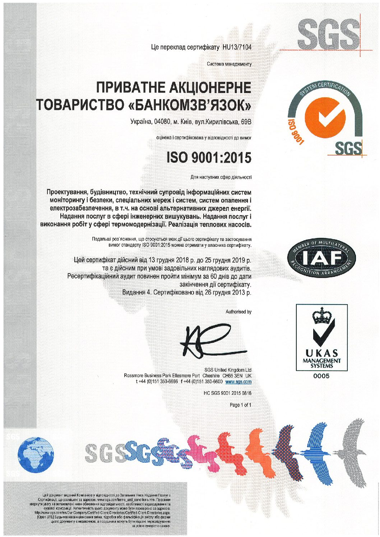 Сертифікат_1