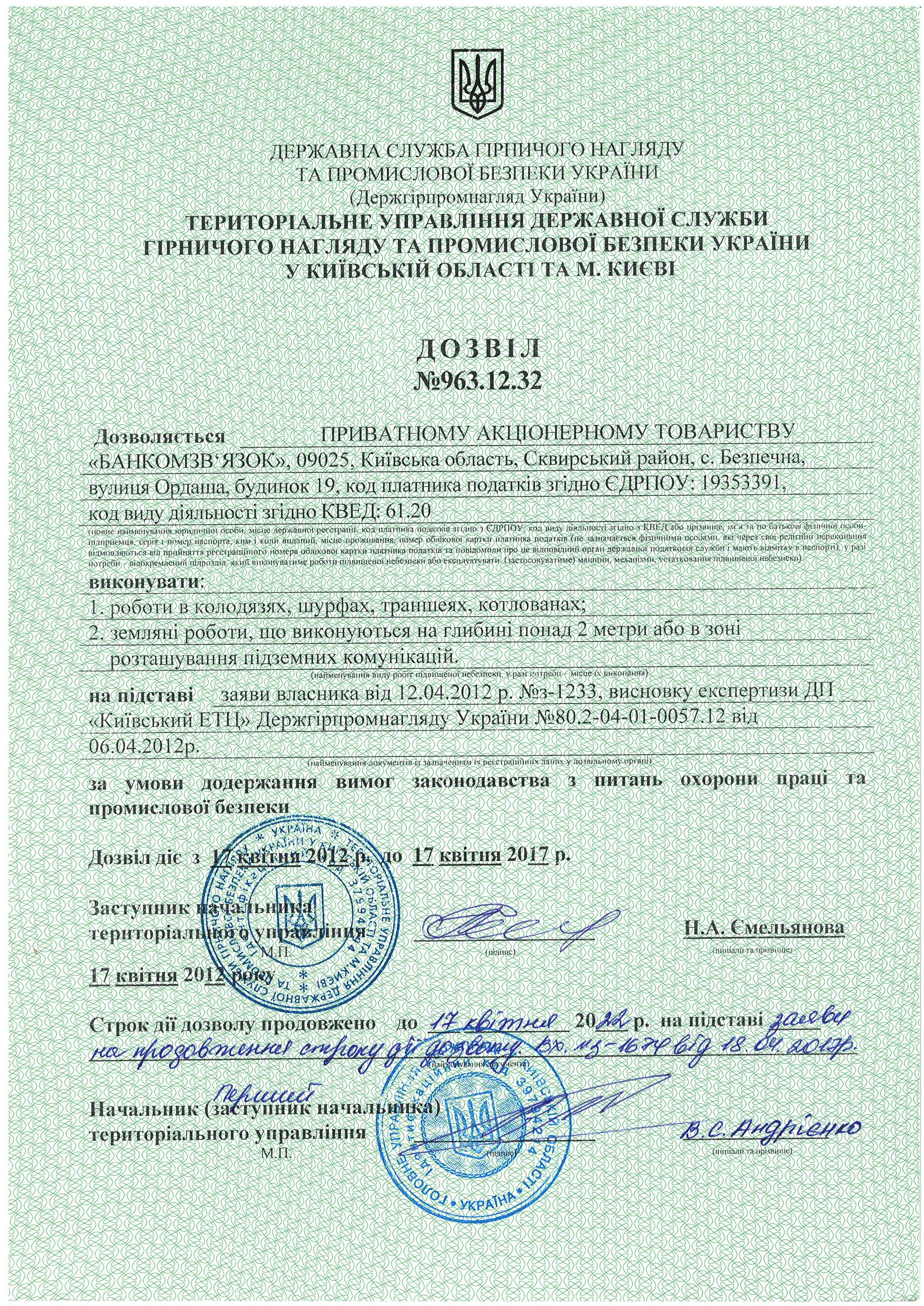 Сертифікат_3
