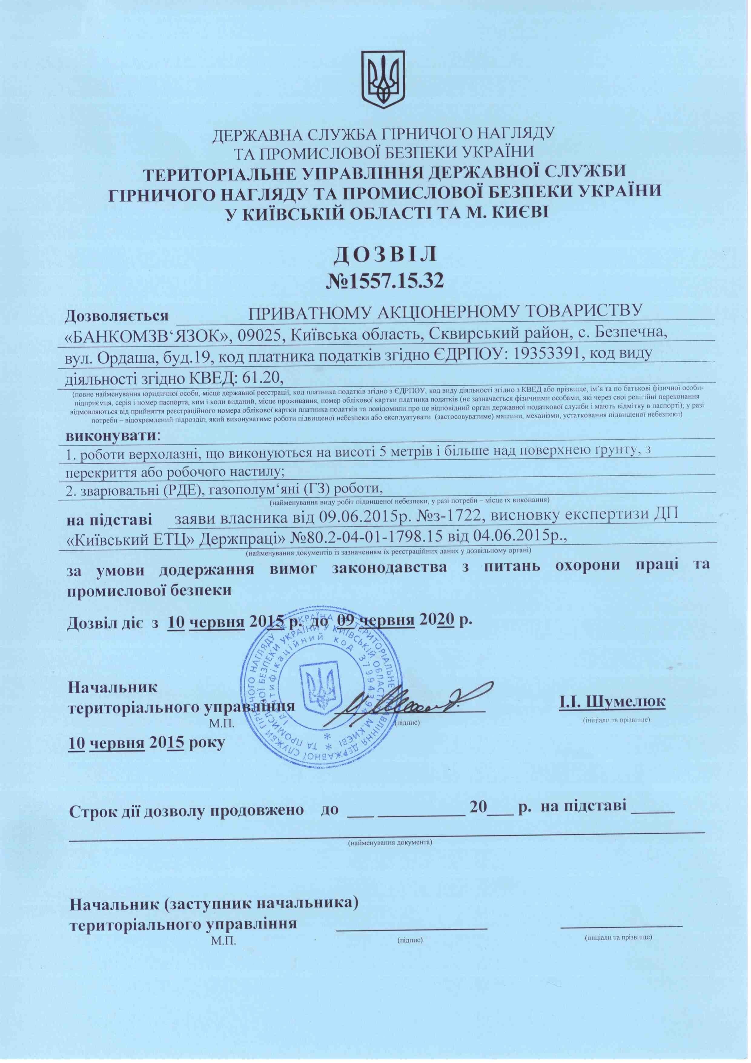 Сертифікат_4