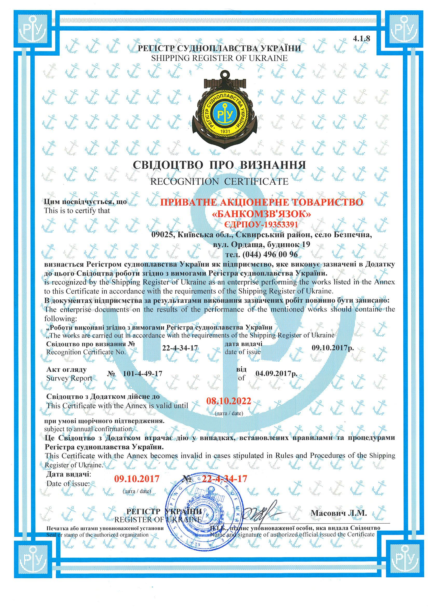 Сертифікат_7